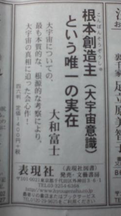 東京新聞広告(2014年12月6日)「根本創造主(大宇宙意識)という唯一の実在」.jpg