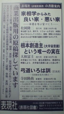 「オール読物」広告(2015年2月号).jpg
