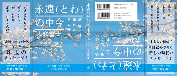 「永遠(とわ)の中今」カバー.jpg