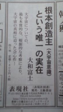 毎日新聞広告「根本創造主(大宇宙意識)という唯一の実在」2014年11月6日.jpg
