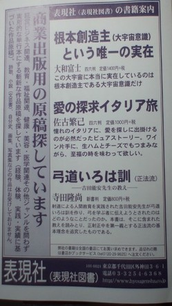 「オール読物12月号」広告(2014年).jpg