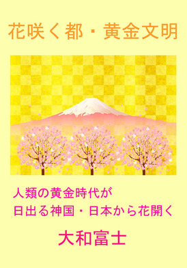 hanasakumiyakoougonbunmei.jpg